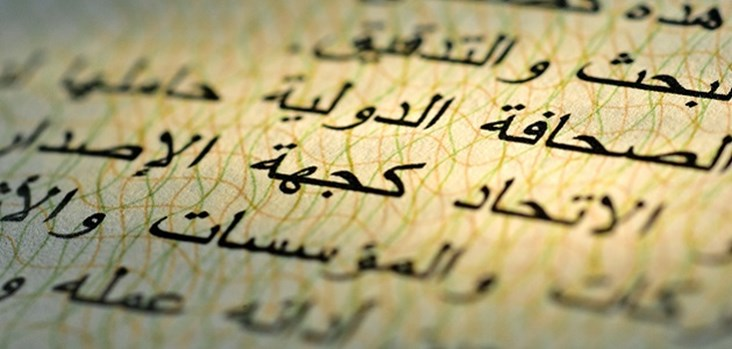 Arabnet | 10 Recommended Arabic Web Fonts for 2014